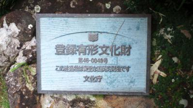 薗家の庭園2