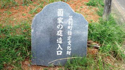 薗家の庭園9