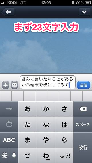 linekakusimessage1r.jpg