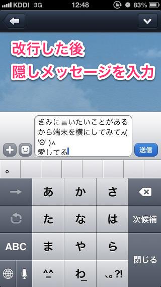 linekakusimessage3r.jpg