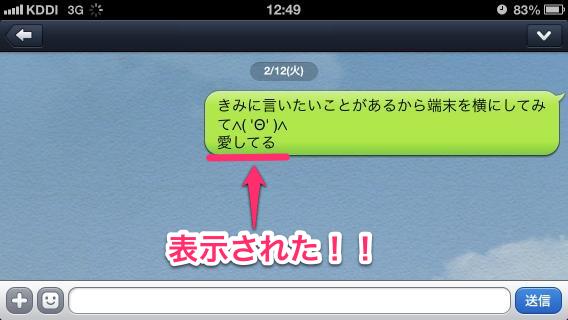 linekakusimessage5r.jpg