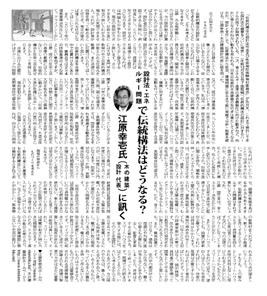 121215日本住宅新聞02