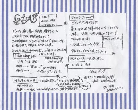 002+-+繧ウ繝斐・+(2)_convert_20120708092019