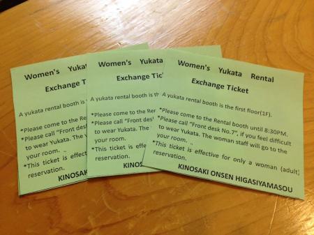 浴衣レンタル英語チケット
