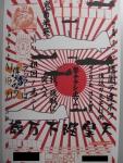 uyoku_omote2014.jpg