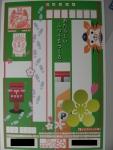 yuusei_omote2014.jpg