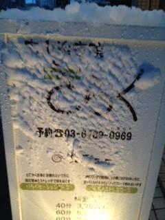 snow__ 4