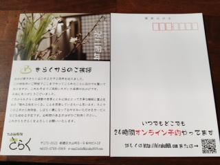 2hagaki-2.jpg