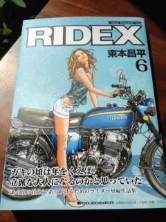 ride__.jpg