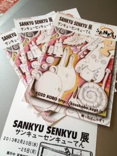 sankyu_2_.jpg