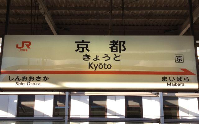 ___Kyoto.jpg