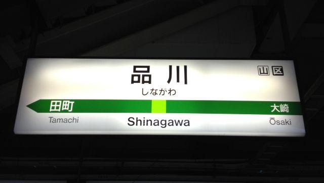 ___Shinagawa.jpg