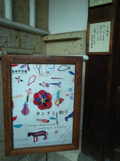 民藝館看板