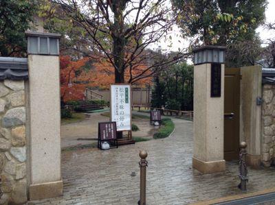 香雪美術館入口