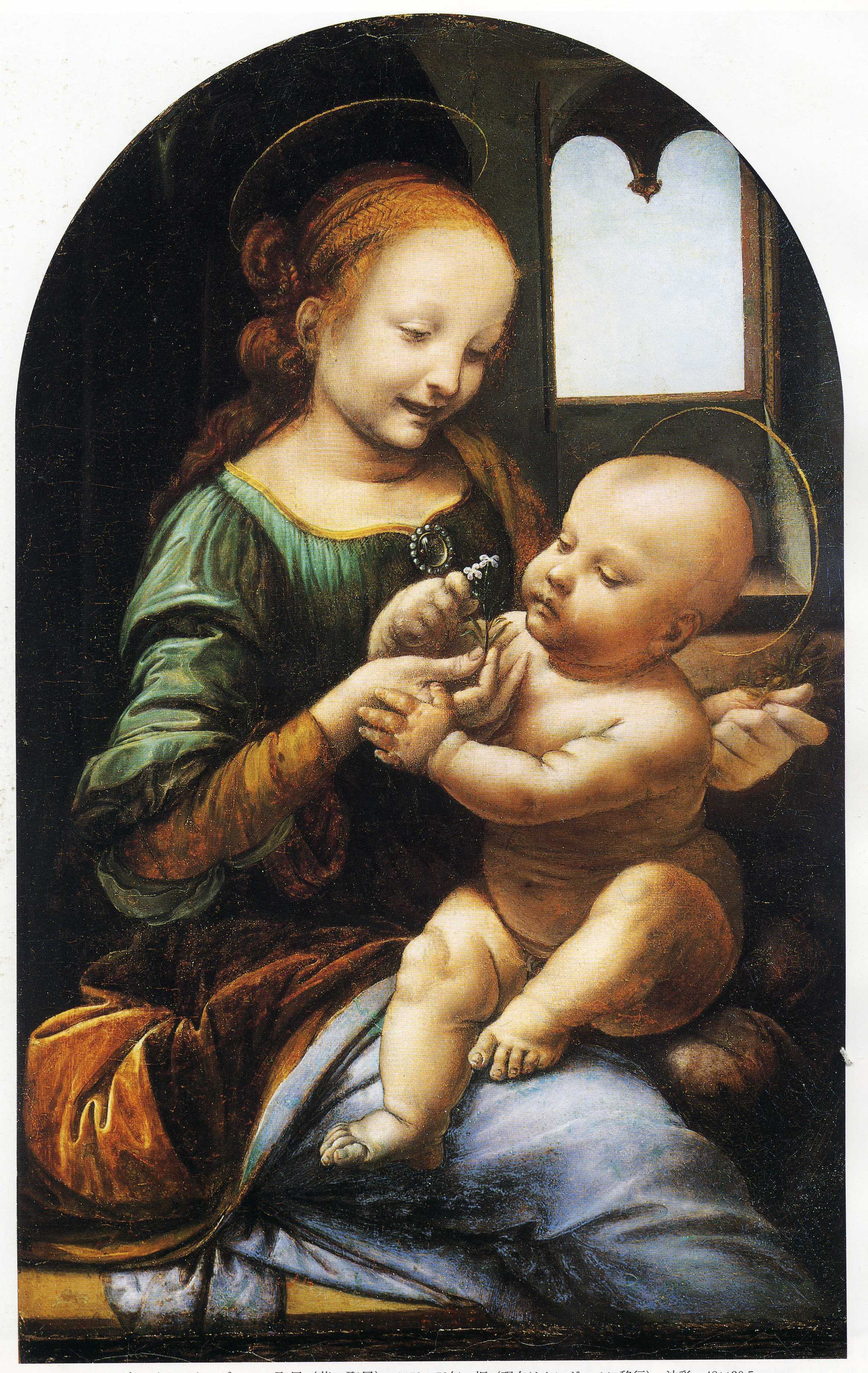 レオナルド《ブノワの聖母》エルミタージュ