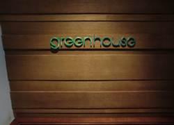 グリーンハウス1