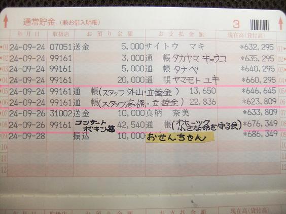 コピー ~ 9月28日16時通帳記帳データ 004