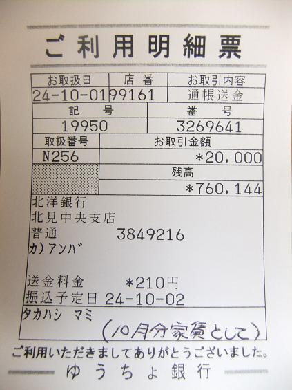 コピー ~ 10月1日通帳 008