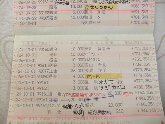 コピー ~ 撮影しなおし10月1日通帳 002
