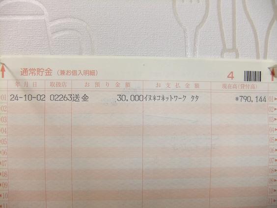 コピー ~ 10月3日通帳データ 003