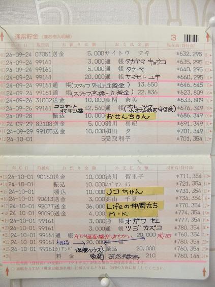 コピー ~ 10月3日通帳データ 001