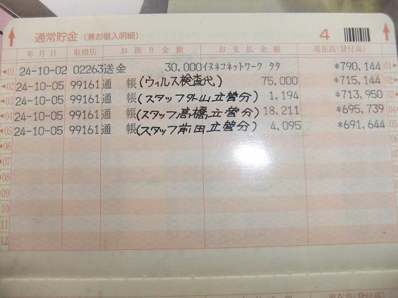 通帳10月5日記帳データ