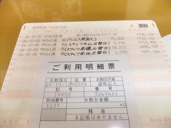 コピー ~ 10月13日アップ分・支援物資リスト 005