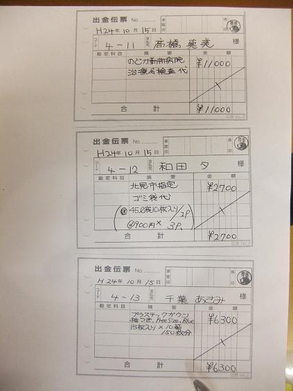 コピー ~ 10月15日アップ入出金報告用画像 008