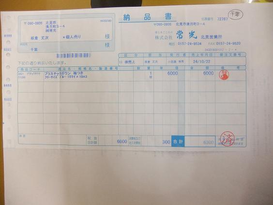 コピー ~ 10月15日アップ入出金報告用画像 006