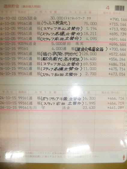 コピー ~ 10月15日アップ入出金報告用画像 003