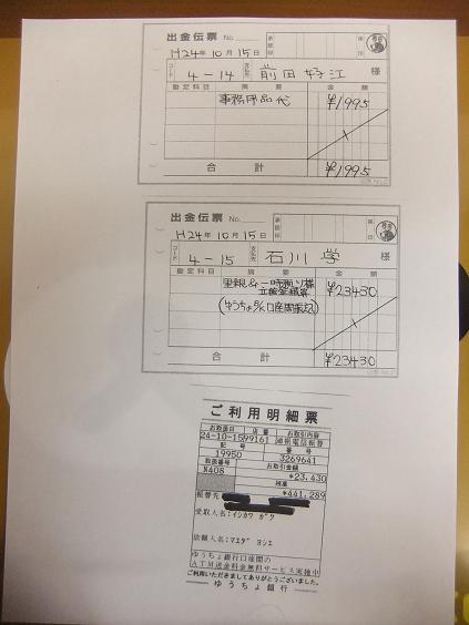 コピー ~ 10月15日アップ入出金報告用画像 010