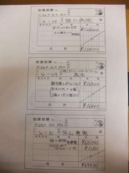 コピー ~ 10月15日アップ入出金報告用画像 009