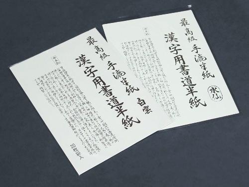 漢字用半紙白雲水仙