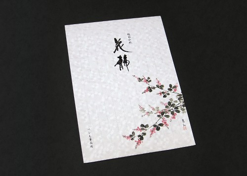 花静_和紙便箋(ペン毛筆両用)