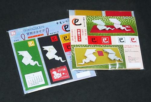 干支折り紙(巳)