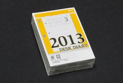 日捲りカレンダー