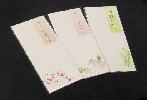 越前産大礼紙便箋(封筒)