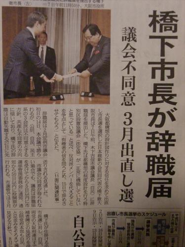 橋下元市長と大阪市08