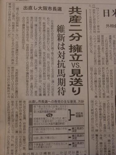 橋下元市長と大阪市09