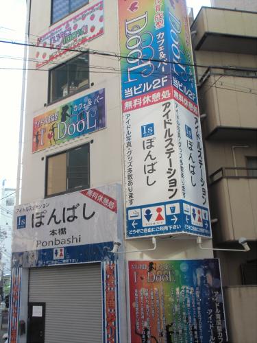 大阪日本橋13年末~14年頭02