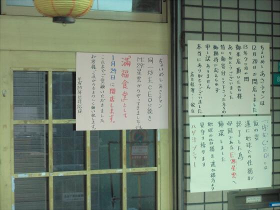 大阪日本橋13年末~14年頭04