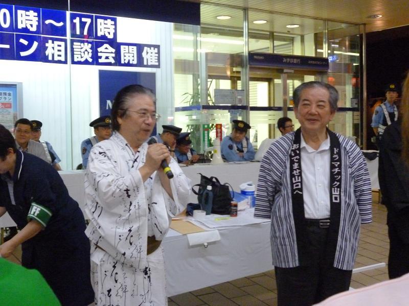 花柳先生&渡邉市長
