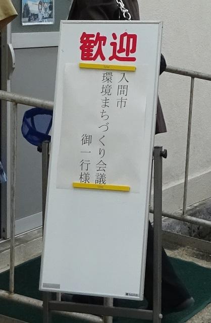 歓迎の立て看板