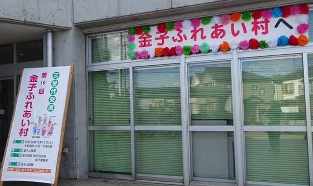 公民館入口の看板
