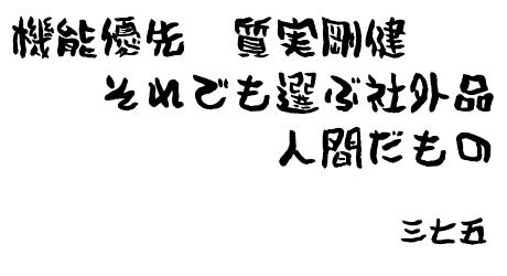 遉セ螟門刀_convert_20140103173432