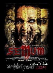 semum_20120506113213.jpg