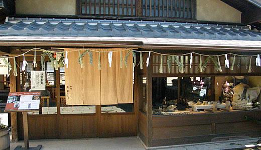 伊勢神宮初詣 おはらい町・おかげ横丁(2)-2