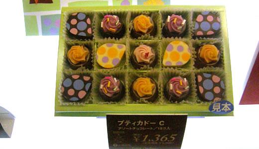2013バレンタイン「チョコレートワンダーランド」@ そごう神戸店-3