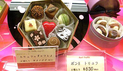 2013バレンタイン「チョコレートワンダーランド」@ そごう神戸店-4