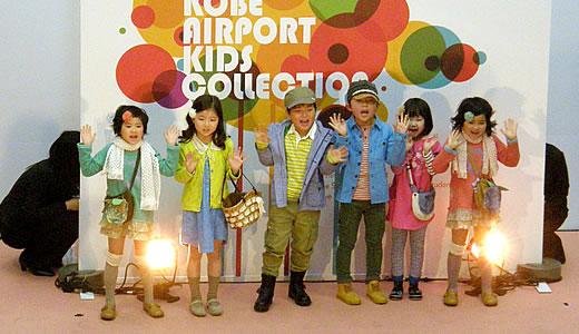 神戸空港開港7周年記念イベント「Love Airport」(2)-5